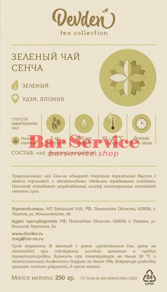 Сенча (Devden) 250гр в Волгограде