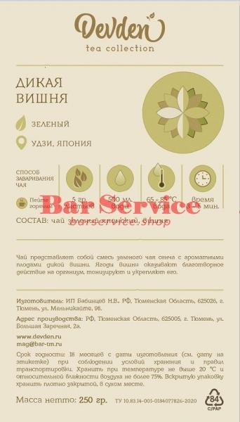 Дикая Вишня Зеленый (Dеvden) 250гр в Волгограде